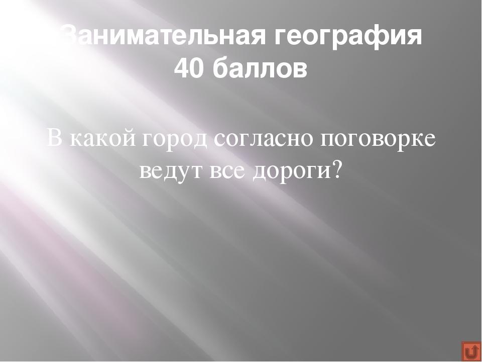 Мелькают города и страны 30 баллов  Карамзин называл его «городом, выросшим...
