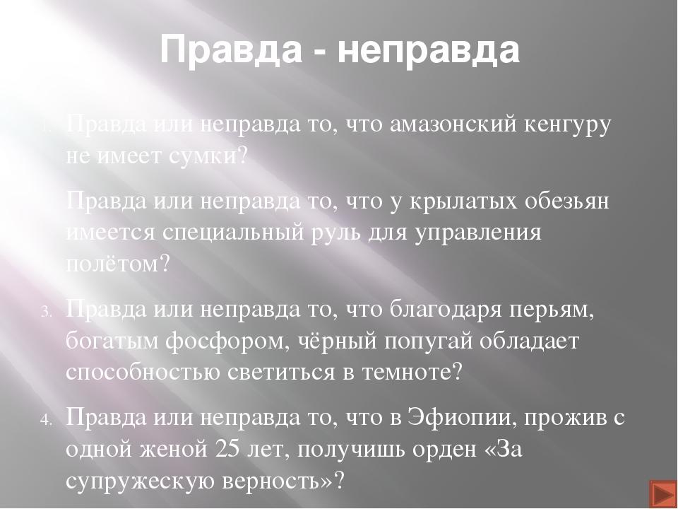 WWW – тест из жизни путешественников 30 баллов  Высшая точка России, к котор...