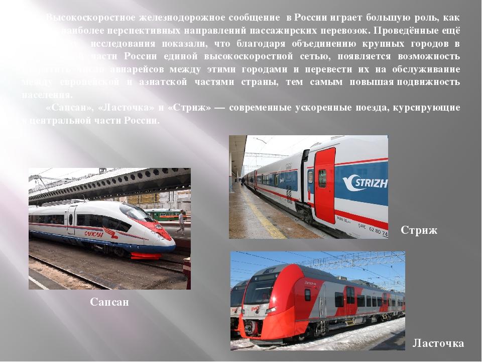 Высокоскоростное железнодорожное сообщение вРоссиииграет большую роль, ка...