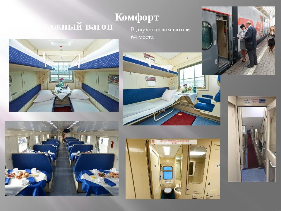 Комфорт Двухэтажный вагон В двухэтажном вагоне 64 места