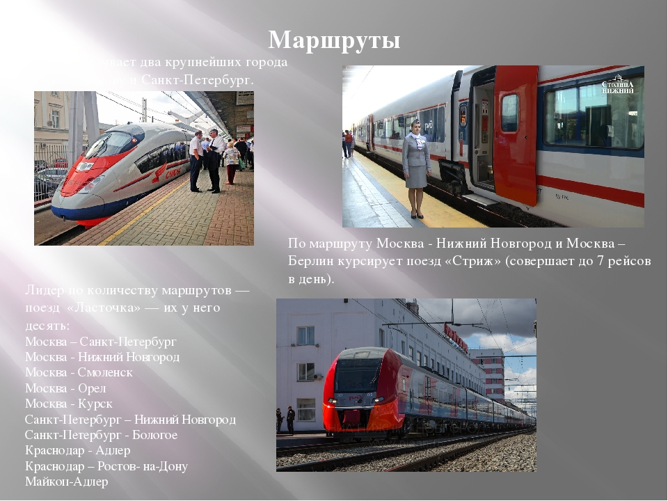 Маршруты По маршруту Москва - Нижний Новгород и Москва – Берлин курсирует по...