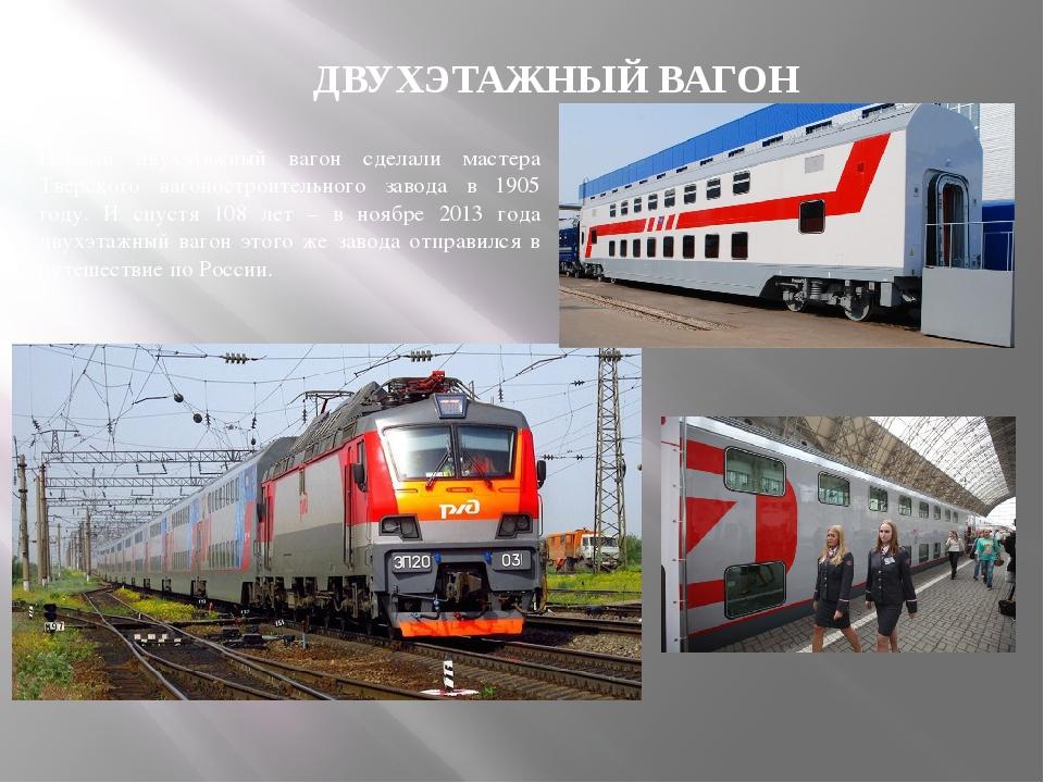 Первый двухэтажный вагон сделали мастера Тверского вагоностроительного завода...