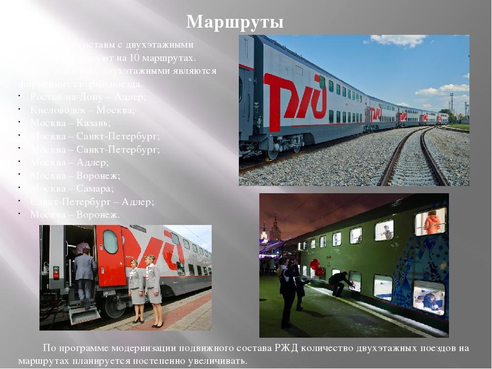 Маршруты Сейчас составы с двухэтажными вагонами курсируют на 10 маршрутах....