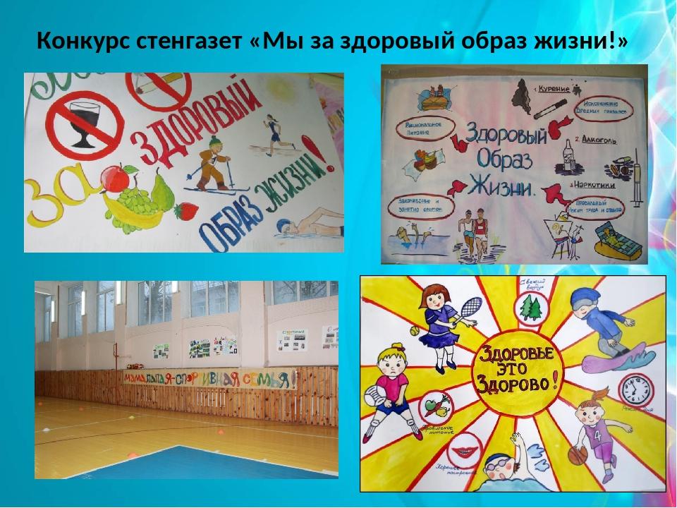 плакат школа территория здоровья настоящее время встречается