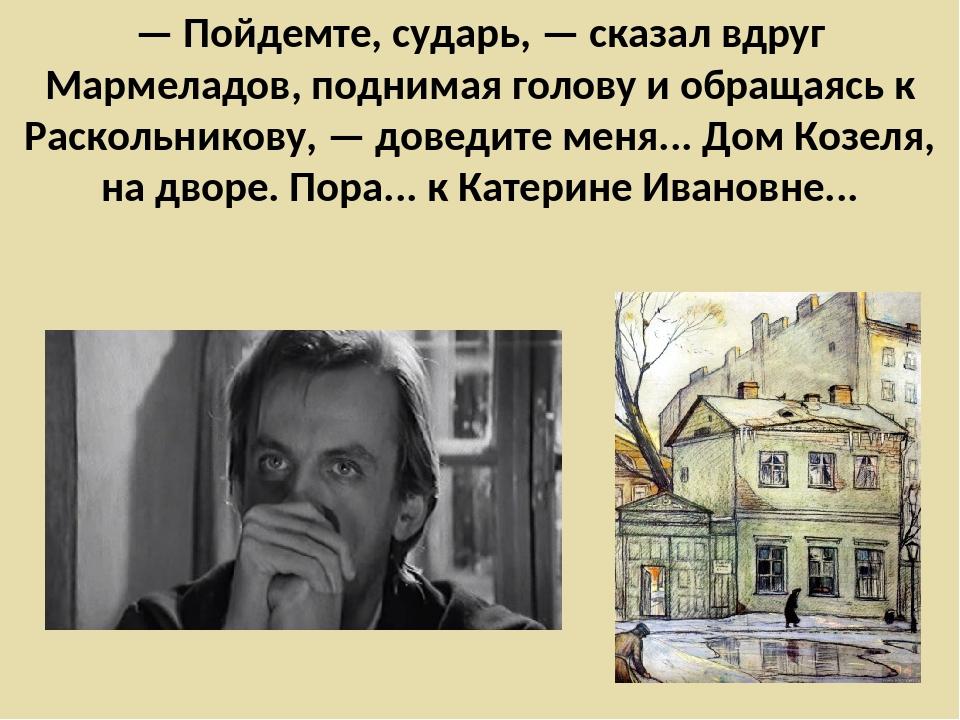 знакомства раскольникова с мармеладовым
