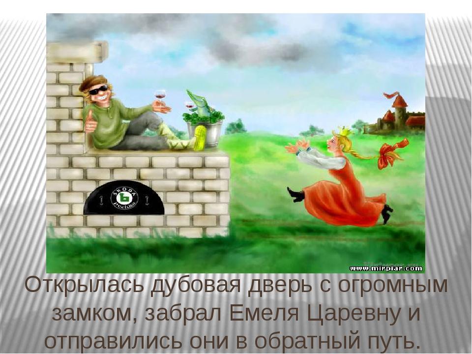Открылась дубовая дверь с огромным замком, забрал Емеля Царевну и отправились...