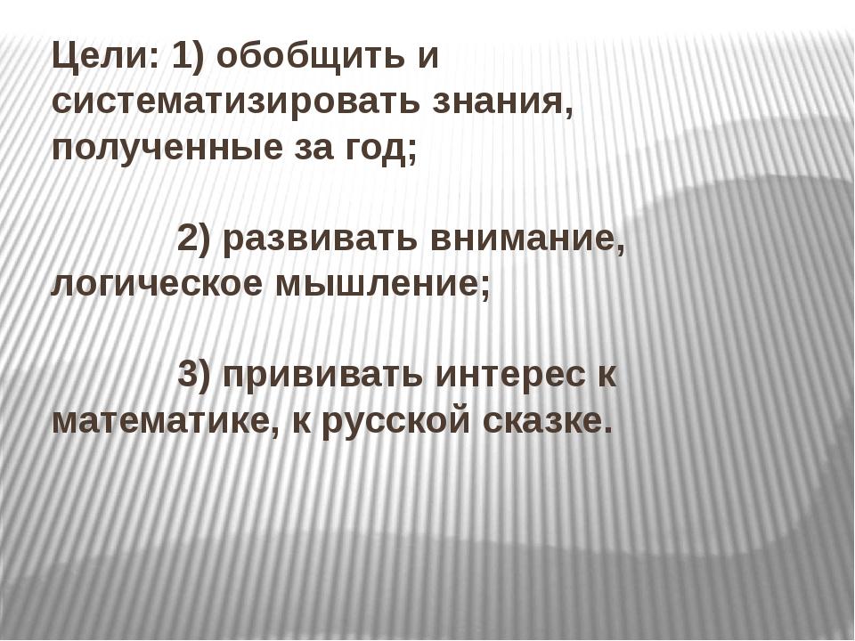 Цели: 1) обобщить и систематизировать знания, полученные за год; 2) развивать...