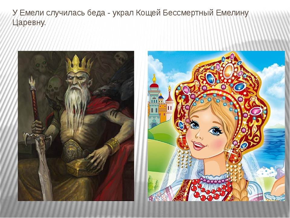 У Емели случилась беда - украл Кощей Бессмертный Емелину Царевну.
