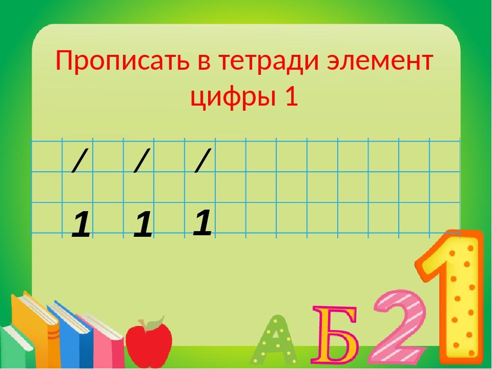 Прописать в тетради элемент цифры 1 / 1 / 1 / 1