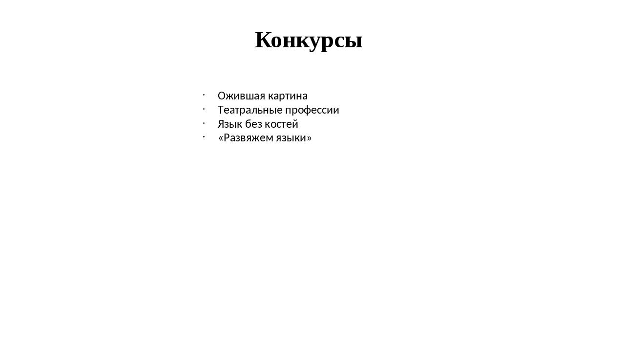 Конкурсы Ожившая картина Театральные профессии Язык без костей «Развяжем язы...