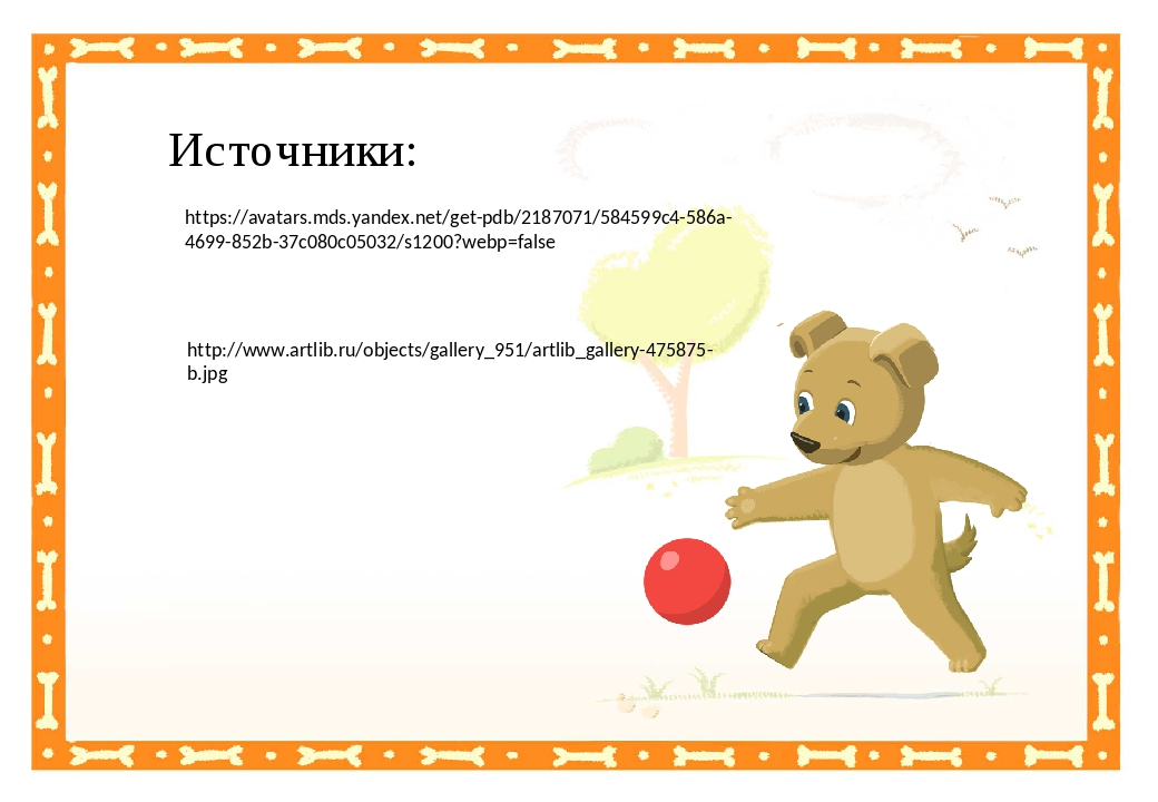Источники: http://www.artlib.ru/objects/gallery_951/artlib_gallery-475875-b.j...