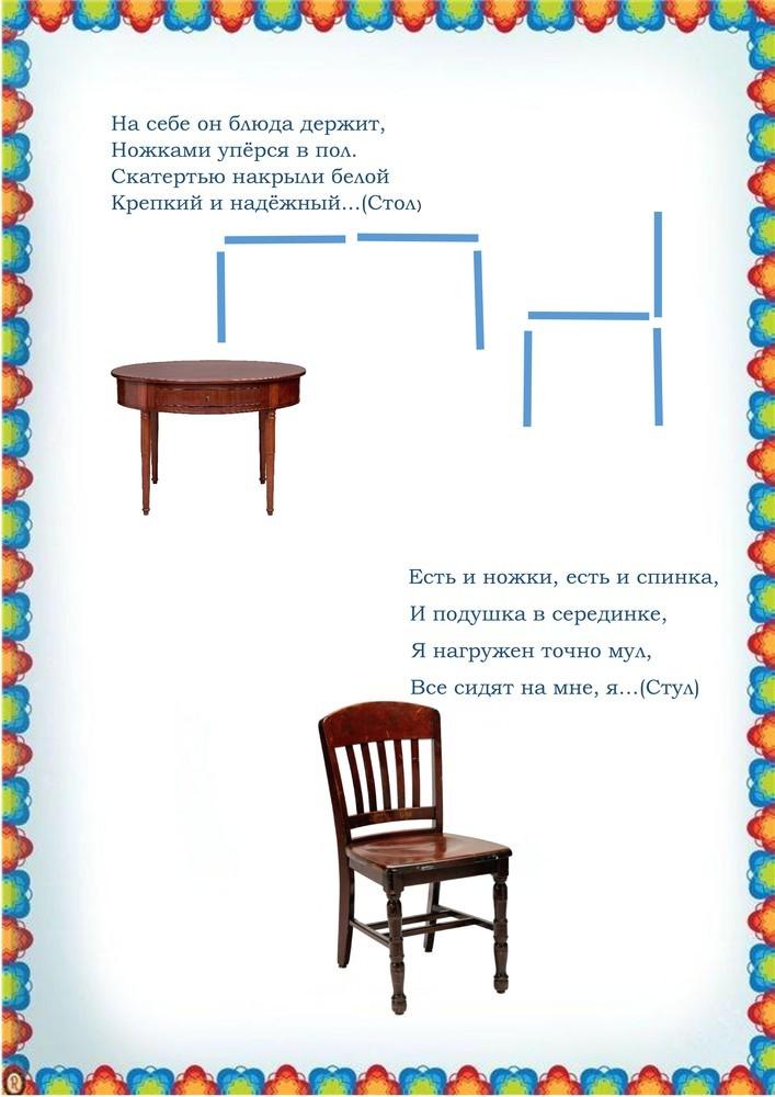 рецепте картинки загадка стол фрезий свадебный