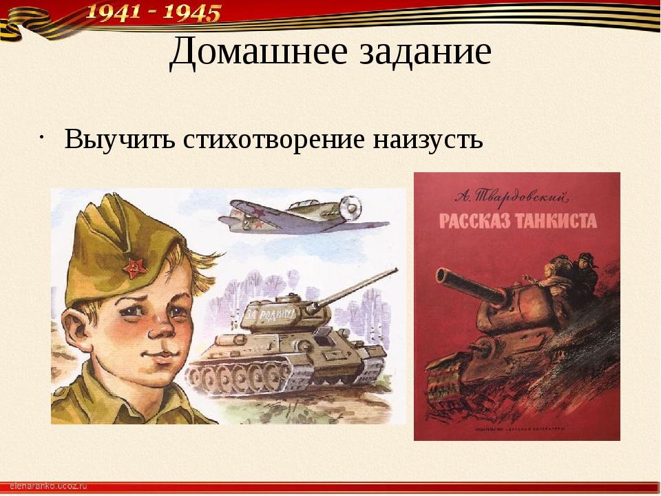 классы рассказ танкиста твардовского в картинках рада подарить