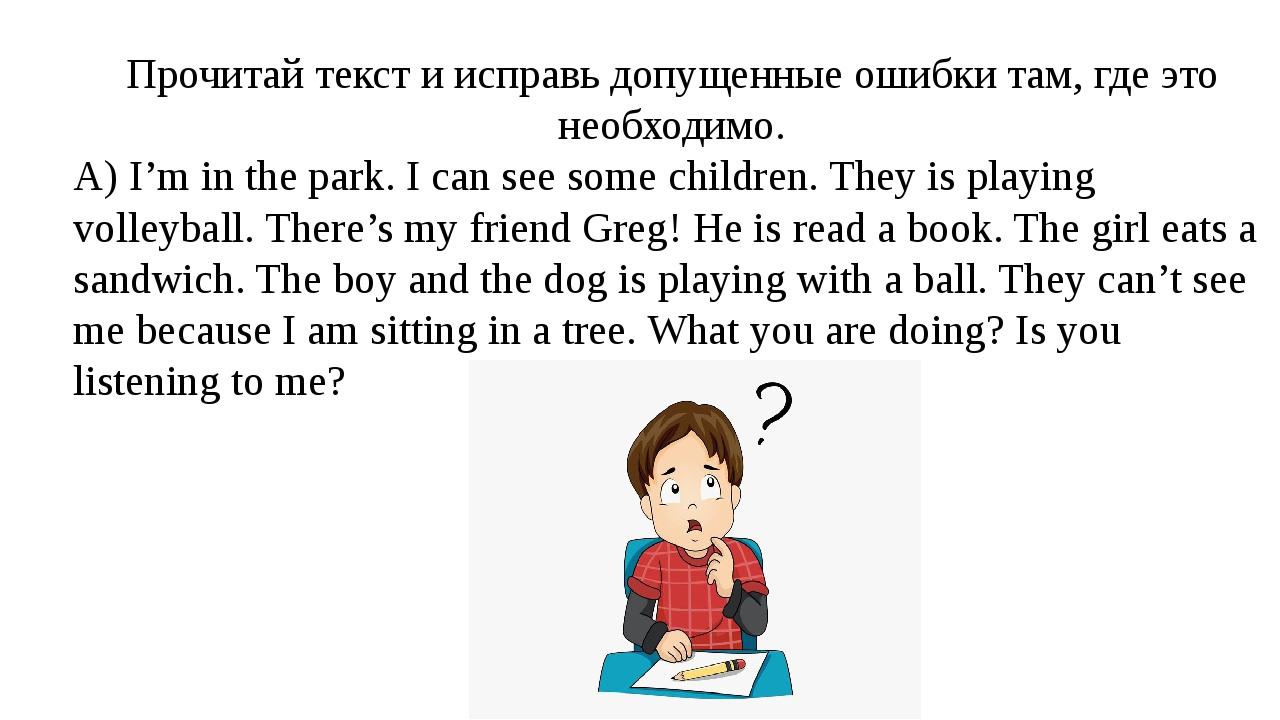 Прочитай текст и исправь допущенные ошибки там, где это необходимо. A) I'm in...