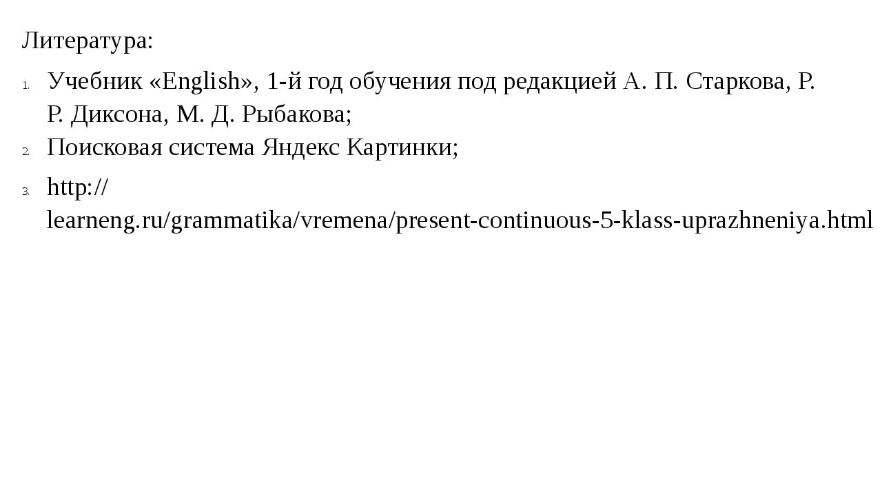 Литература: Учебник «English», 1-й год обучения под редакцией А. П. Старкова,...