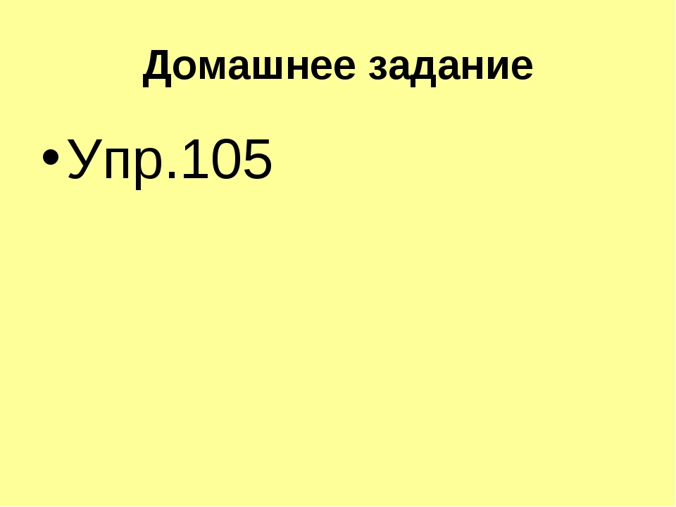 Домашнее задание Упр.105