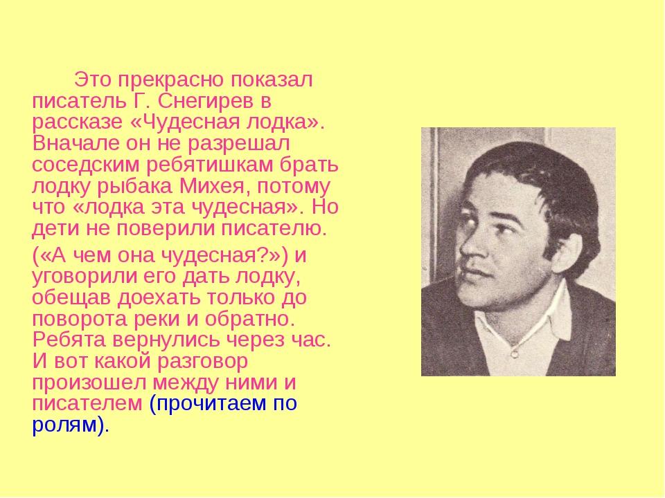 Это прекрасно показал писатель Г. Снегирев в рассказе «Чудесная лодка». Вна...