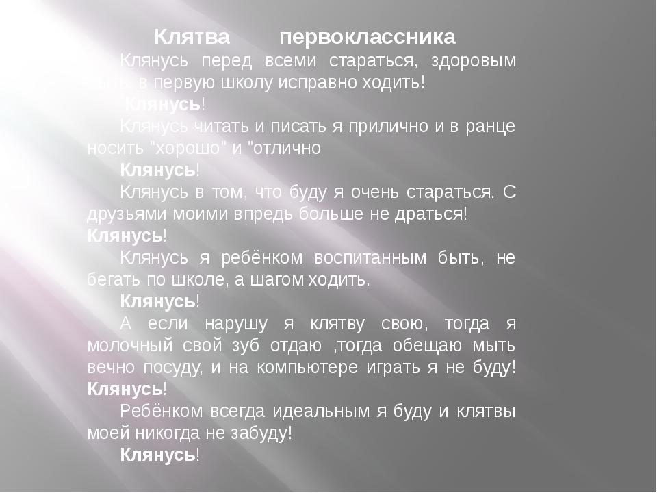 Клятва первоклассника Клянусь перед всеми стараться, здоровым быть, в первую...