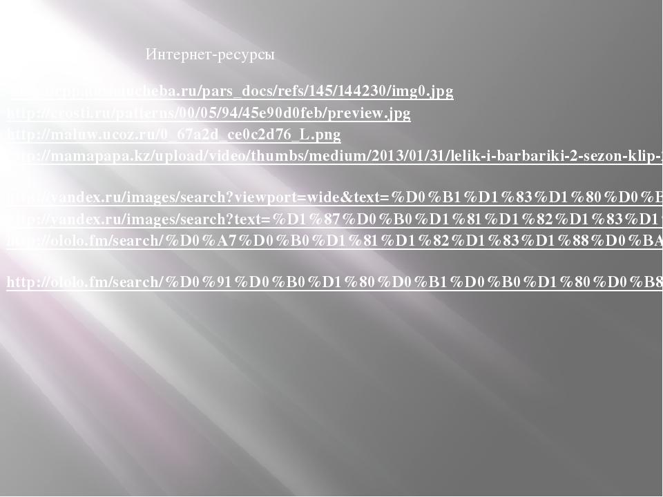 http://rpp.nashaucheba.ru/pars_docs/refs/145/144230/img0.jpg http://crosti.r...