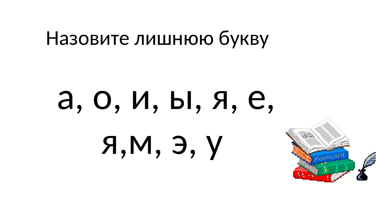 Назовите лишнюю букву а, о, и, ы, я, е, я,м, э, у