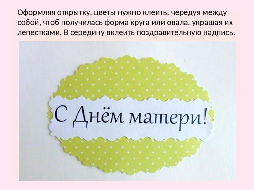 Надпись с днем матери красивым шрифтом для плаката