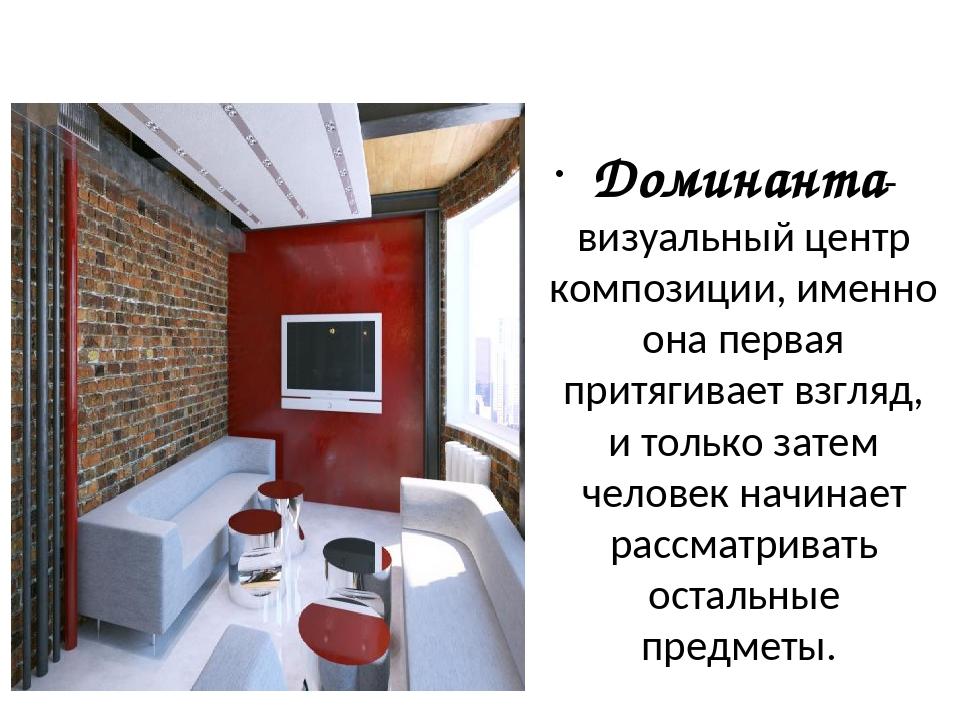 Доминанта-визуальный центр композиции, именно она первая притягивает взгляд,...