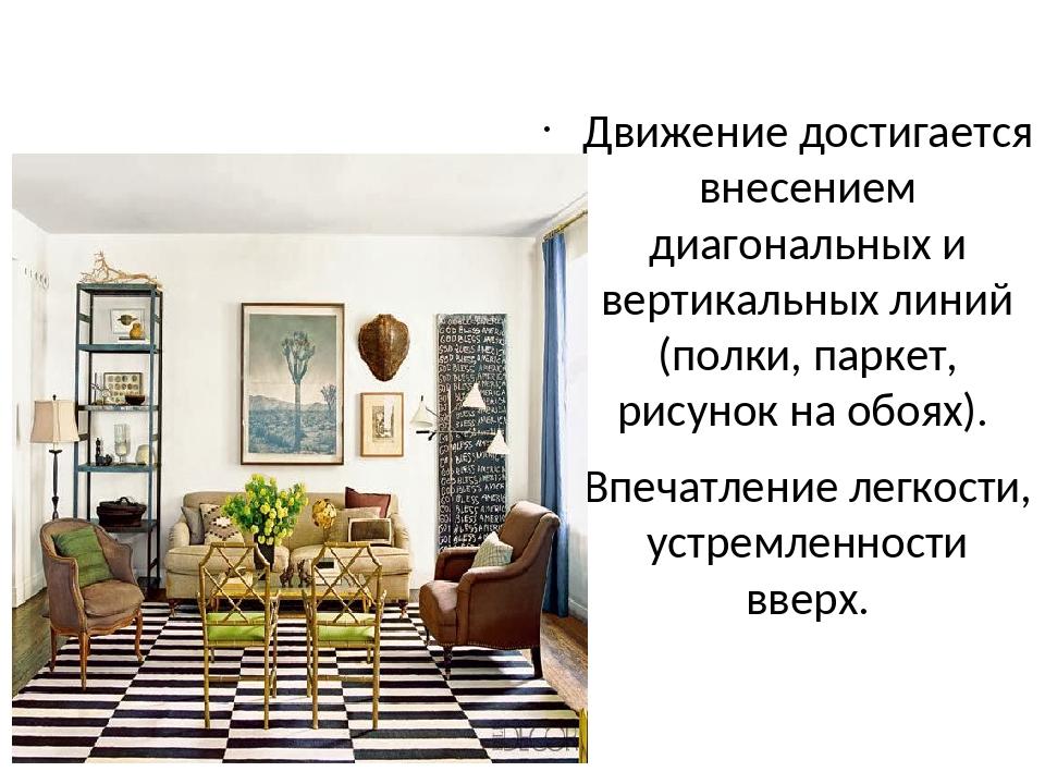 Движение достигается внесением диагональных и вертикальных линий (полки, пар...