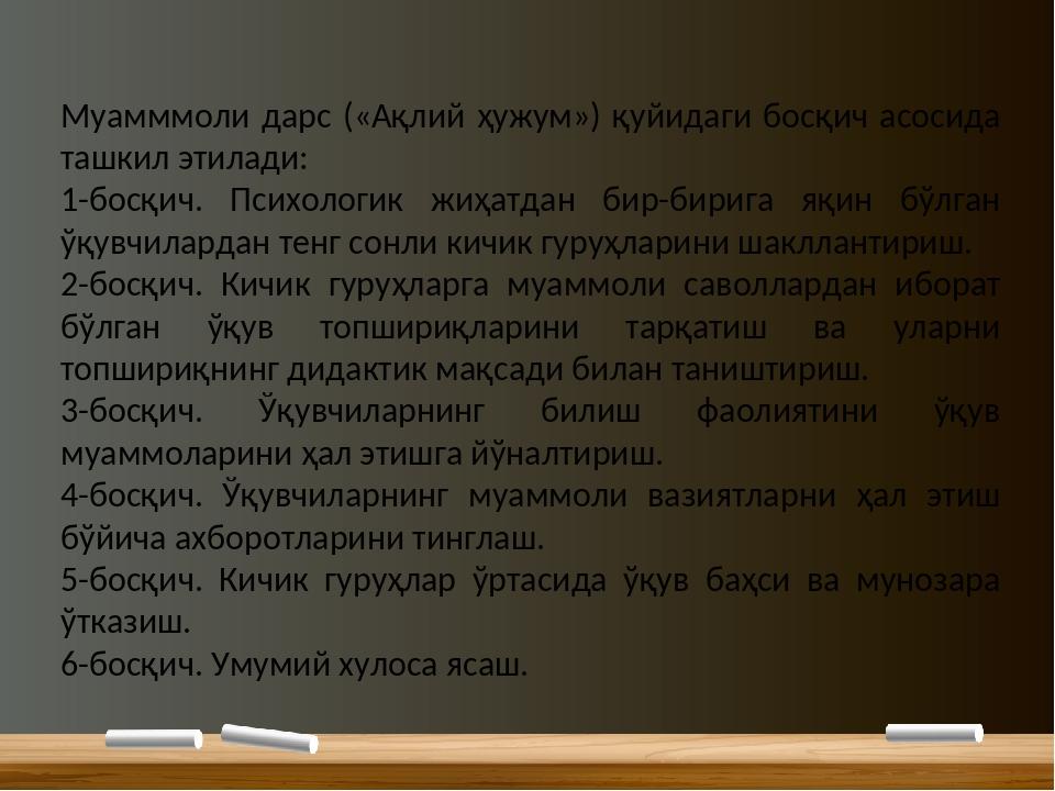 Муамммоли дарс («Ақлий ҳужум») қуйидаги босқич асосида ташкил этилади: 1-босқ...