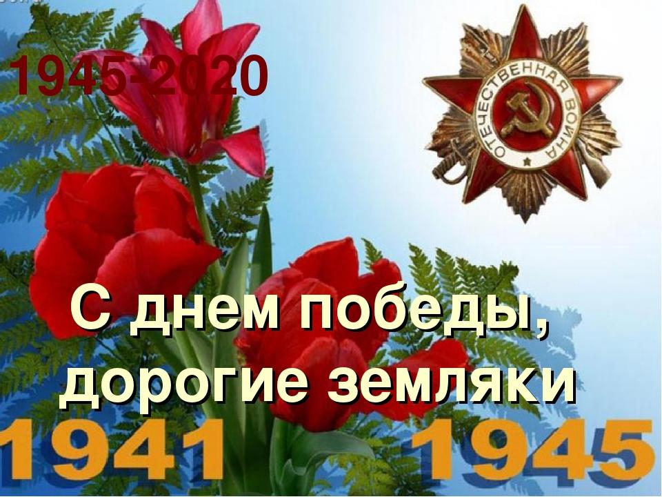 С днем победы, дорогие земляки 1945-2020