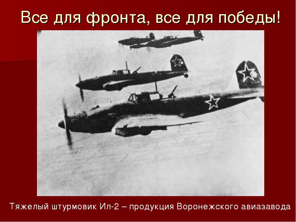 Все для фронта, все для победы! Тяжелый штурмовик Ил-2 – продукция Воронежско...