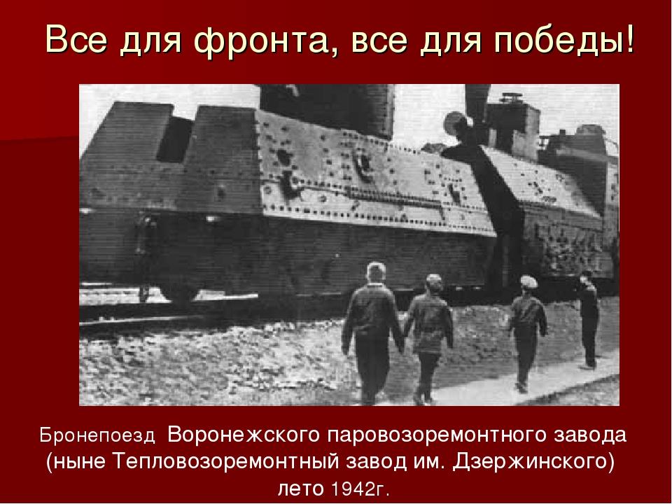 Все для фронта, все для победы! Бронепоезд Воронежского паровозоремонтного за...