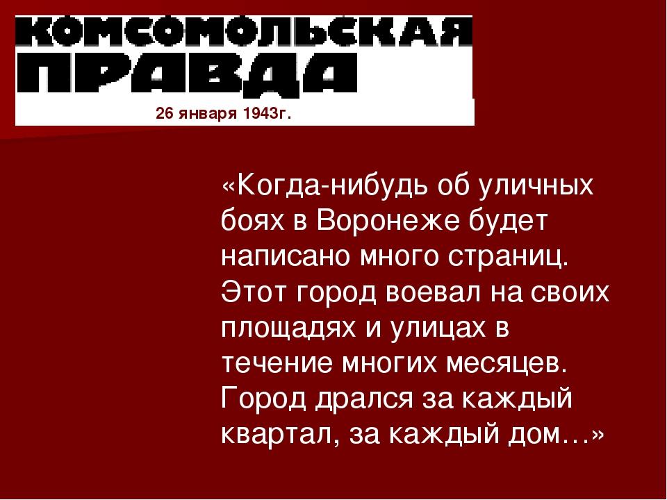 26 января 1943г. «Когда-нибудь об уличных боях в Воронеже будет написано мн...