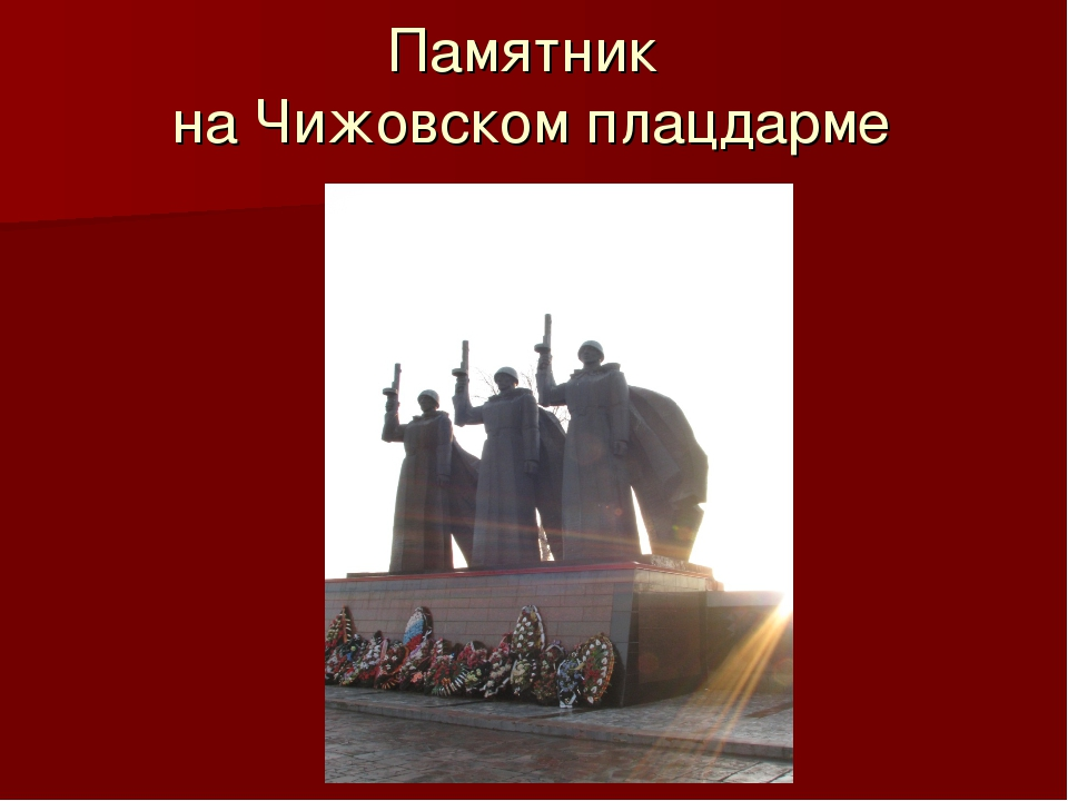 Памятник на Чижовском плацдарме