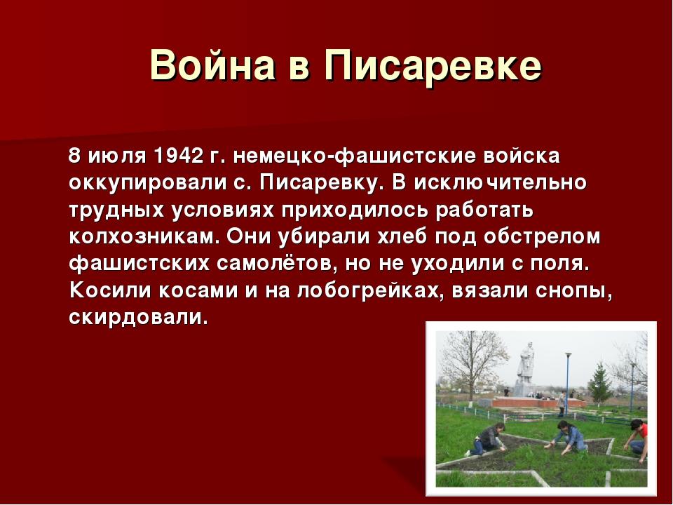 Война в Писаревке 8 июля 1942 г. немецко-фашистские войска оккупировали с. Пи...