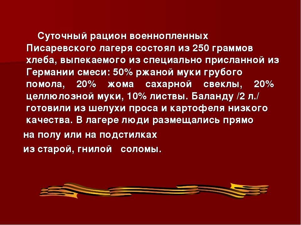 Суточный рацион военнопленных Писаревского лагеря состоял из 250 граммов хле...