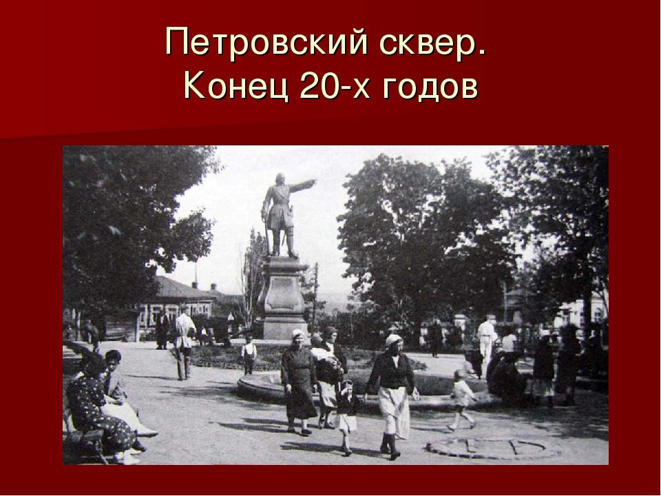 Петровский сквер. Конец 20-х годов