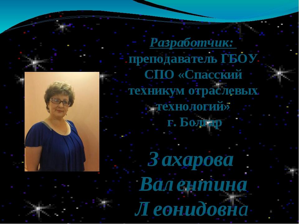 Разработчик: преподаватель ГБОУ СПО «Спасский техникум отраслевых технологий»...