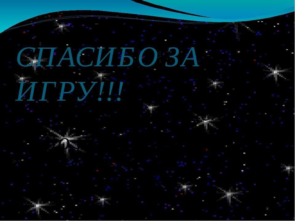 СПАСИБО ЗА ИГРУ!!! Желаю вам успехов и до новых встреч!!!