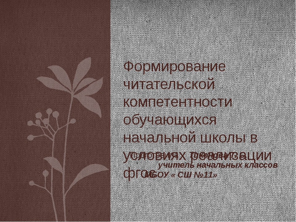 Подготовила Тихонова Т. С.,  учитель начальных классовМБОУ « СШ №11» Фо...