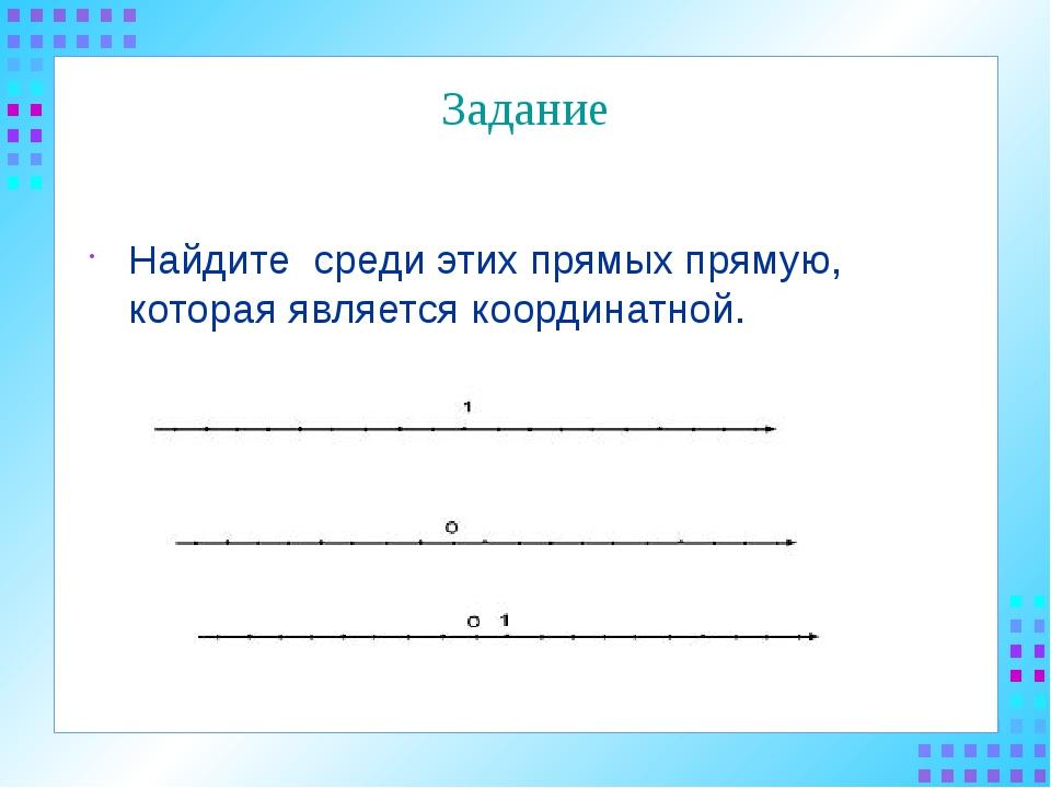 Задание Найдите среди этих прямых прямую, которая является координатной.
