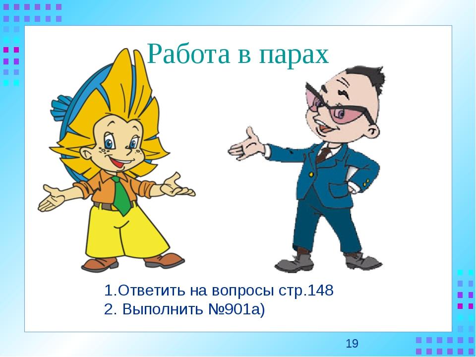 Работа в парах 1.Ответить на вопросы стр.148 2. Выполнить №901а)