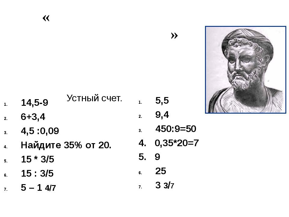 Устный счет. 14,5-9 6+3,4 4,5 :0,09 Найдите 35% от 20. 15 * 3/5 15 : 3/5 5 –...