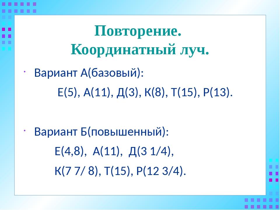 Повторение. Координатный луч. Вариант А(базовый): Е(5), А(11), Д(3), К(8), Т(...