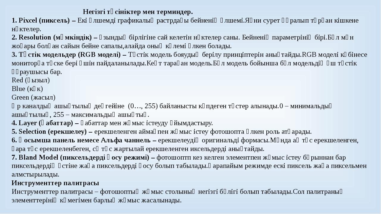 Негізгі түсініктер мен терминдер. 1. Pixcel (пиксель) – Екі өлшемді граф...