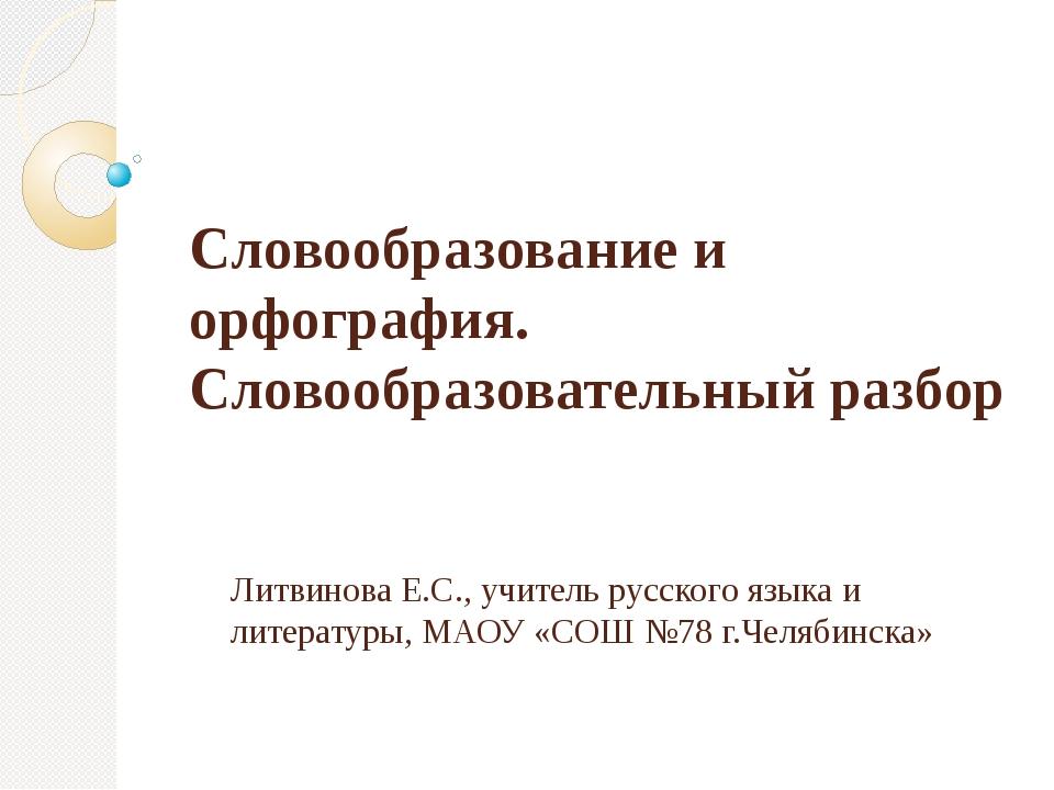 Литвинова Е.С., учитель русского языка и литературы, МАОУ «СОШ №78 г.Челябинс...