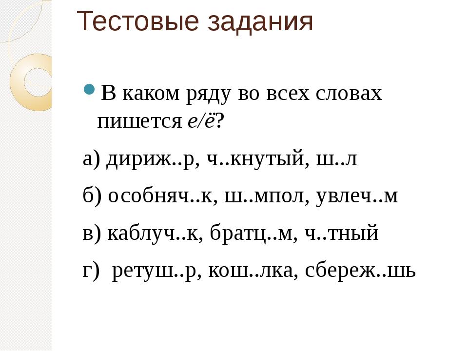 В каком ряду во всех словах пишется е/ё? а) дириж..р, ч..кнутый, ш..л б) особ...