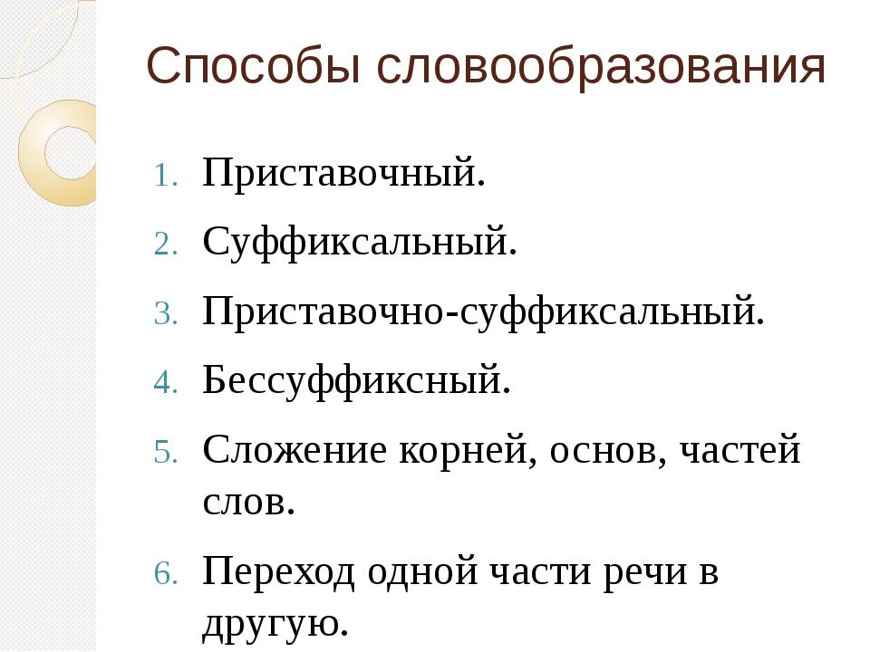 Способы словообразования Приставочный. Суффиксальный. Приставочно-суффиксальн...