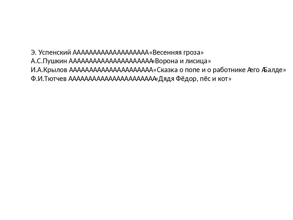 Э. Успенский                    «Весенняя гроза» А.С.Пушки...