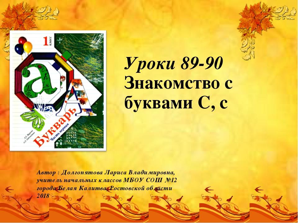 Уроки 89-90 Знакомство с буквами С, с Автор : Долгопятова Лариса Владимировна...