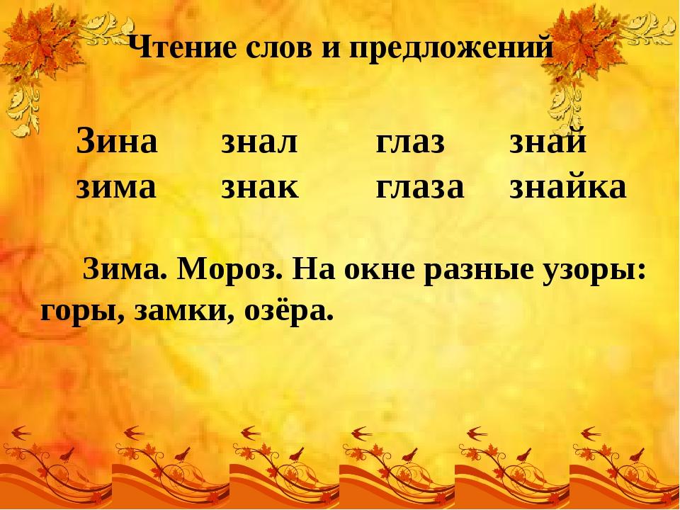 Чтение слов и предложений Зина зима знал знак глаз глаза знай знайка Зима. Мо...